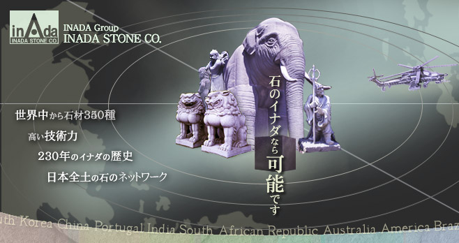 INADA Group INADA STONE CO.  石のイナダなら可能です